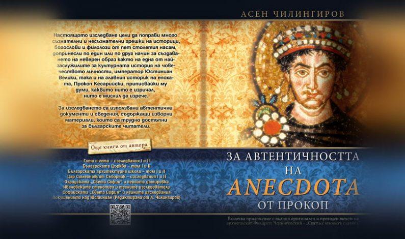 """Асен Чилингиров: """"За автентичността на Anecdota от Прокоп"""" (цяла книга)"""