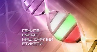 """Генетика за лаици: Наистина ли излязохме """"италиано-унгарци""""?"""