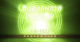 """Рудолф Щайнер — """"Социалното бъдеще"""" (GA-332a) — Приложения"""