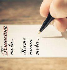 """Език свещен: Три употреби на """"като"""" и съответната пунктуация"""