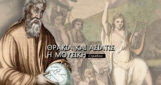 Тракийското минало в народната музика и нейната отшумяваща роля за бъдещето