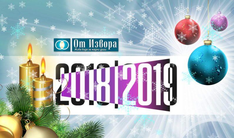 """Най-доброто в """"От Извора"""" за 2018-2019 година"""