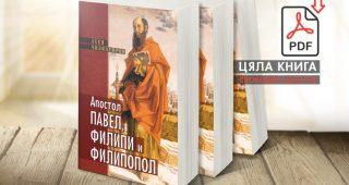 """Асен Чилингиров: """"Апостол Павел, Филипи и Филипопол"""" (цяла книга)"""