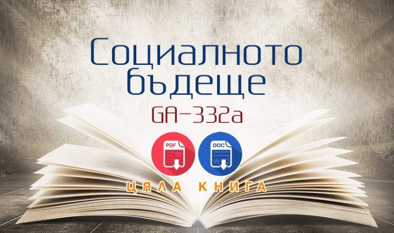 Цяла книга: Социалното бъдеще (GA-332a)